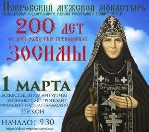 200 лет со дня рождения преподобной Зосимы