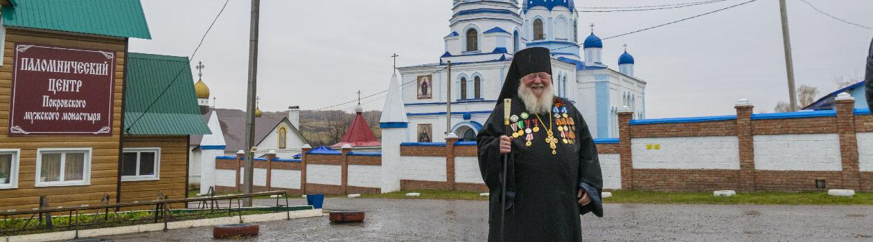 Наместник Покровского мужского монастыря с.Дедово