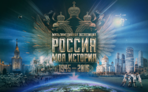 Патриарший совет по культуре РПЦ МП откроет в Уфе исторический парк «Россия – Моя история»