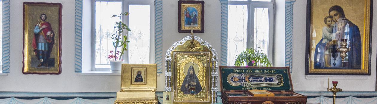 Святые и святыни